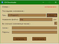 CSV Downloader