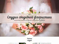 Студия свадебной флористики