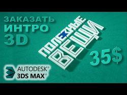 """3D Интро для YouTube канала """"Полезные вещи"""""""