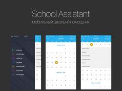School Assistant - мобильный школьный помощник