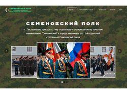 Семеновский полк: равные первым