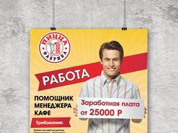 Плакат для кафе