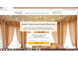 Яндекс Директ для салона эксклюзивных штор