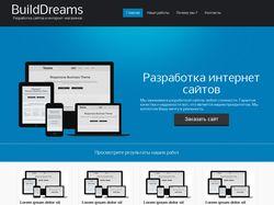 Адаптивный Landing page компании Builddreams