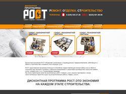 Дизайн главной страницы РОСТ