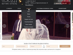 Дизайн свадебного бутика-отеля MONA