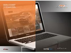 Дизайн интернет магазина авто-аксессуаров