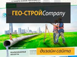 Гео-Строй Company