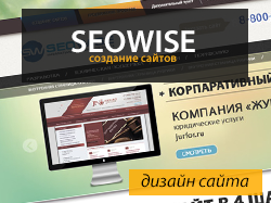 Seowise