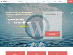Лендинг (Landing Page) услуги переноса сайта на WP