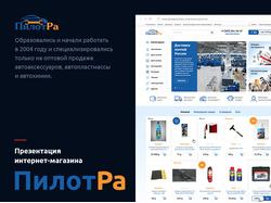 Редизайн интернет-магазина автоаксессуаров