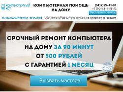 Ремонт компьютеров на дому. Цена 5.990 рублей