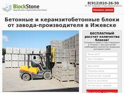 Завод керамзитобетонных блоков. Цена 5.990 рублей