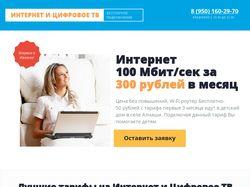 Интернет и цифровое ТВ. Цена 5.990 рублей