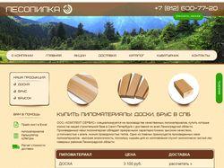Дизайн сайта лесопилки