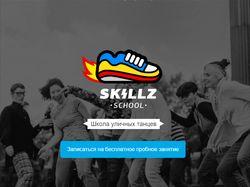 "Школа танцев ""skillzschool"""