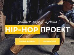 Landing Page для hip-hop проекта