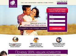 Лендинг брачного агентства