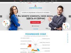 Дизайн сайта коуча по развитию