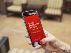 Банк горящих туров / mobile