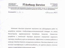 """Отзыв компании TOO """"Softway Service"""""""