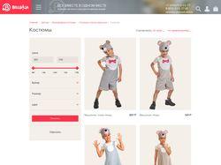Заполнение сайта одежды, костюмов и белья.