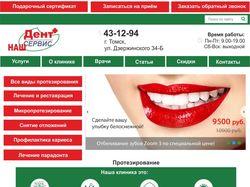 Сайт визитка стомат клиники