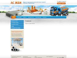 Завод по производству железобетонных изделий в Мос