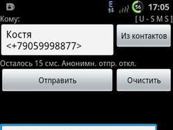 U-SMS for Android