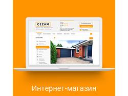 """Интернет-магазин """"Сезам"""""""