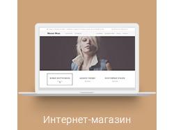 """Интернет-магазин """"Магия Меха"""""""