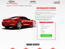 Сайт Ria-автовыкуп - http://www.ria-avtovykup.com.