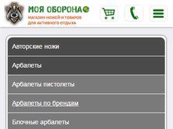 Сайт moya-oborona.ru