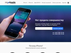 Сайт - http://my-apple.com.ua/