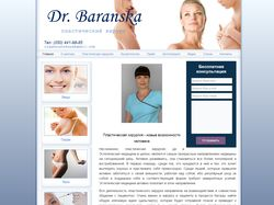 Сайт - http://dr-plastic.com.ua/