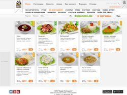 Интернет-магазин ресторана Панда