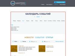Модуль события/новости/статьи masterss.com.ua