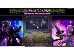 Сайт гильдии Teracorp