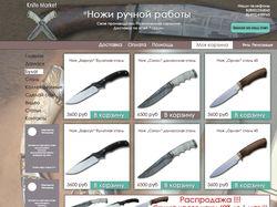 Дизайн главной страницы сайта по продаже ножей.