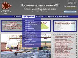 Сайт визитка ЖБИ завода
