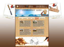 Дизайн www.stroy-sadko.ru