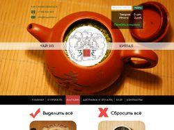Сайт для чайного интернет ресурса