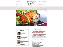"Сайт для ресторана ""Sofran"" в стиле landing page."