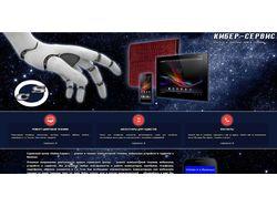 Сайт сервисного центра по ремонту цифровой техники
