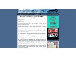Информационный сайт для студентов