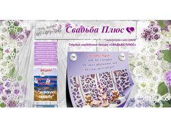 Сайт студии свадебного дизайна и декора
