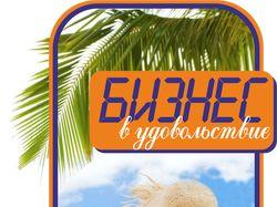Аватар к группе ВКонтакте бизнес