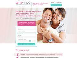 ОртоПроф