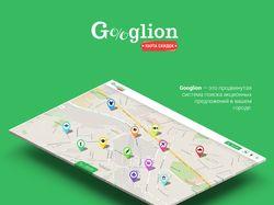 """""""Googlion"""""""