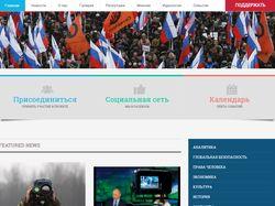 Новостной сайт European Russians